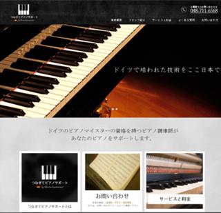 ピアノサポート.png